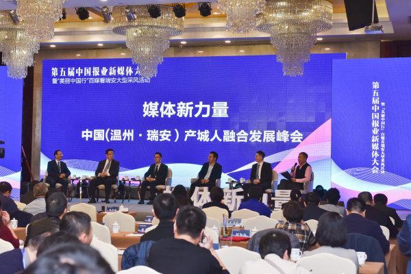 """""""媒体新力量""""中国(温州瑞安)产城人融合发展峰会在瑞举行 大咖云集,共话产城人融合发展"""